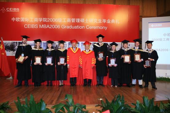 中欧2006级工商管理硕士(mba)毕业典礼隆重举行图片