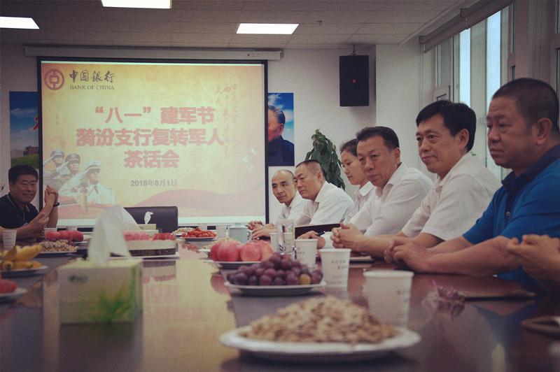中国银行太原漪汾支行举办