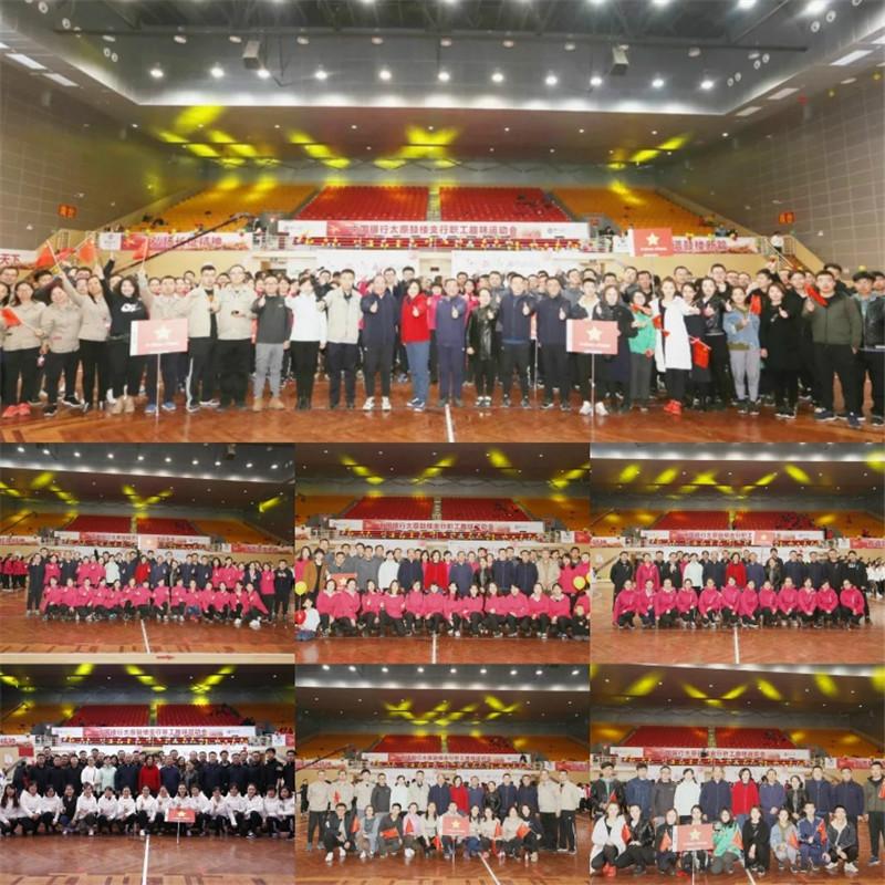 中国银行太原鼓楼支行举办职工趣味运动会