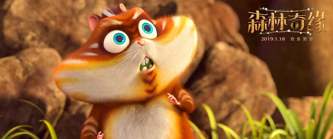 合家欢动画电影《森林奇缘》全国40城开启65场点映