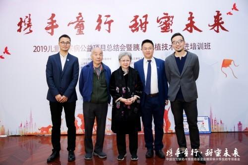 2019儿童糖尿病公益项目总结会暨胰岛移植技术推进技术培训班在沪圆满